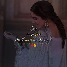 Love Romantic Poetry, Love Poetry Urdu, Deep Words, True Words, Urdu Quotes, Poetry Quotes, Poetry For Lovers, Heartbreak Wallpaper, Perfume Adverts