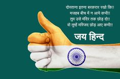Independence Day India Images, Happy Independence Day Status, Independence Day Images Download, 15 August Independence Day, Happy Republic Day Wallpaper, August Quotes, Independent Quotes, National Festival, Inspirational Quotes In Hindi
