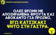 Greek Quotes, Funny Things