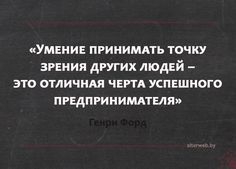 Умение принимать точку зрения других людей - это отличная черта успешного предпринимателя  Генри Форд  #цитаты #маркетинг #продвижение #sem #вебмаркетинг