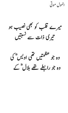 Best Quotes In Urdu, Poetry Quotes In Urdu, Sufi Quotes, Best Urdu Poetry Images, Love Poetry Urdu, Urdu Quotes, Love My Parents Quotes, Muslim Love Quotes, Beautiful Islamic Quotes