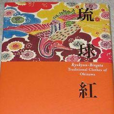 Japanese-Textile-Book-Okinawa-Ryukyuu-Bingata-Fabric-Pattern-Dye-Design