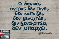 the ideal man no drinks, no smokes, no walks out the nights, no looks other women, no exists. Click this image to show the full-size Funny Greek Quotes, Epic Quotes, Clever Quotes, Best Quotes, Funny Quotes, Funny Statuses, Great Words, True Words, Just For Laughs