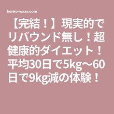 【完結!】現実的でリバウンド無し!超健康的ダイエット!平均30日で5kg〜60日で9kg減の体験!