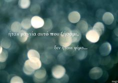 it was magic that which we lived ...it was not a lie.    greek quotes