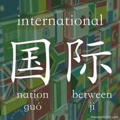 #international #mandarin #chinese