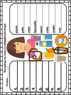 Η αλφαβήτα και η σειρά της. Φύλλα εργασίας και εποπτικό υλικό για τ... Taxi, Greek, Family Guy, Education, School, Note, Greek Language, Training, Educational Illustrations