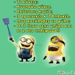 minions ελληνικα | Minions: Ατάκες σε βίντεο που θα σας ... Minion Jokes, Minions Quotes, Funny Greek Quotes, Funny Statuses, One Liner, Just Kidding, Just For Laughs, Laugh Out Loud, Funny Photos
