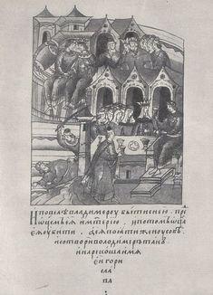 Свадьба Владимира и Рогнеды и убийство полоцкого князя