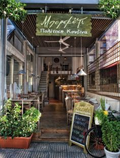 20 αλλιώτικα μέρη για να περάσεις ωραία στην Αθήνα Πηγή: www.lifo.gr