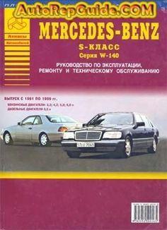 Mercedes benz e class petrol workshop manual w210 w211 series download free mercedes benz s class w 140 1991 1999 fandeluxe Choice Image
