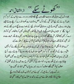 Hadith Quotes, Quran Quotes Love, Wisdom Quotes, Life Quotes, Qoutes, Love Romantic Poetry, Love Poetry Urdu, Urdu Stories For Kids, Short Moral Stories