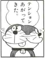 ドラえもん「テンションあがってきた。」 Cartoon Expression, Doraemon Cartoon, Manga Characters, Fictional Characters, Japanese Words, Anime Japan, Funny Comics, Funny Cute, Funny Photos