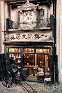 A miniature by miniature artisan' Ichuyoh Haga, of Japan, who specializes in Meiji and Showa-era buildings and styles. Miniature Rooms, Miniature Houses, Boutique Deco, Shop Fronts, Chinese Architecture, Small World, Dollhouse Miniatures, Coffee Shop, Scenery