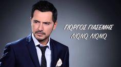 Γιώργος Γιασεμής - Λιώνω Λιώνω