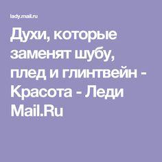 Духи, которые заменят шубу, плед и глинтвейн - Красота - Леди Mail.Ru