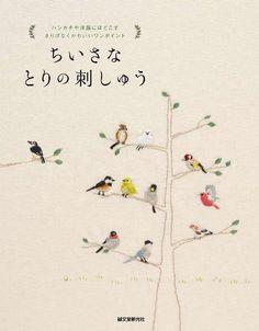 Amazon.co.jp: ちいさなとりの刺しゅう: ハンカチや洋服にほどこす... - こいぬ書房