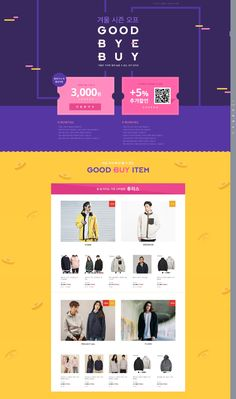 #2018년1월5주차 #1300k GOODBYEBUY www.1300k.com Promotional Design, Event Page, Typo, Simple Designs, Cool Things To Buy, Coupon, Korea, Web Design, Banner