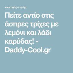 Πείτε αντίο στις άσπρες τρίχες με λεμόνι και λάδι καρύδας! - Daddy-Cool.gr Diy And Crafts, Hair Beauty, Masks, Cute Hair, Face Masks