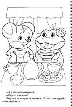 """Иллюстрация 7 из 9 для Раскраска 4 в 1 раскраске """"Репка. Теремок. Колобок. Маша и медведь"""" (06481)   Лабиринт - книги. Источник: Росинка"""