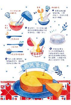 如果製作戚風蛋糕 |#illustration #food