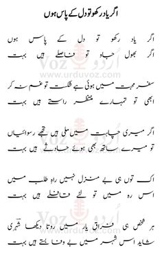 Friendship Quotes In Urdu, Best Quotes In Urdu, Poetry Quotes In Urdu, Urdu Poetry Romantic, Love Poetry Urdu, Qoutes, Image Poetry, Poetry Pic, Shab E Qadar
