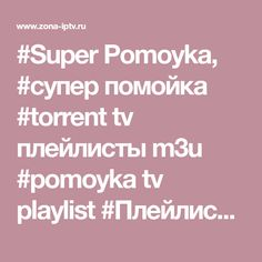 super-pomoyka playlist