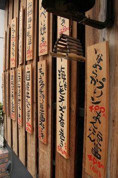 Izakaya-a Japanese bar with food and alcoholic drinks. izakaya-style menu, with wooden boards (outside a restaurant) Japanese Menu, Japanese Travel, Turning Japanese, Japanese Design, Japanese Style, Japanese Restaurant Design, Ramen Restaurant, Noodle Bar, Asian Restaurants