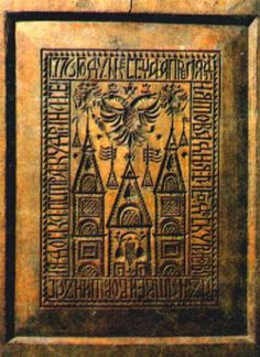 "Gingerbread board. Master Matthew Voroshin. 1776. Museum ""Gorodetsky cake."""