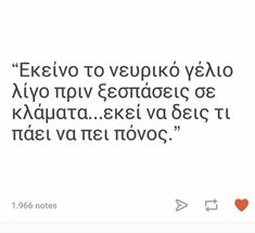 Sad Love Quotes, Life Quotes, Greek Quotes, Couple Quotes, True Stories, Truths, Relationships, Thoughts, Motivation