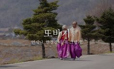 In Jin Mo-young's critically acclaimed documentary—which is also the most successful independent film in Korean history—a couple who have been married for 76 years face death with dignity and the strength of love. Wise Quotes, Words Quotes, South Korea Language, I Robert, Lincoln Center, Learn Korean, Korean Traditional, Korean Language, Independent Films