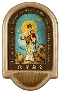 Our Lady of China Prayer Holy Water Font Click picture to see on #catholictothemax