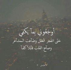 كفى .. Words Quotes, Qoutes, Love Quotes, Sayings, Arabic Words, Arabic Quotes, Imam Ali, Relationship Rules, Islam Quran