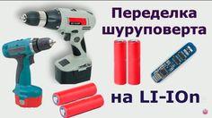 Переделка шуруповерта на Литий-ионный аккумулятор