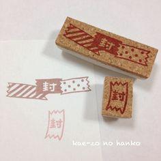 * マスキングテープで貼ったような「封」のはんこです☆2点のデザインがありますので、封筒の大きさや形によって、使い分けいただけます♡* 捺した時のサイズです。 横長の封はんこ…約1.3×5.2センチ 小さい封はんこ…約1.7×1センチ(販売価格は600円送料120円です。)* 素材が消しゴムですので、既製品よりも強度が劣ります。 * 試し押しをしている為、クリーニングしましたがインクが残っております。(画像参照)* まだ消しゴムはんこ作りは未熟ですので、ご理解頂いた上でご注文を頂けると幸いです。