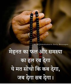 New Good Night Images, Krishna Love, Lord Krishna, Osho, Motivate Yourself, Motivational Quotes, Poetry, Beaded Bracelets, Messages