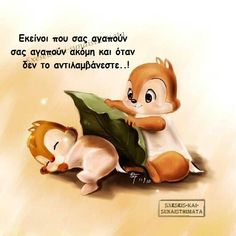 Love Kiss, Greek Quotes, Winnie The Pooh, Disney Characters, Fictional Characters, Lol, Cute, Languages, Kisses