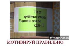 #ВДОХНОВЕНИЕ_FREEDANCE40  ☀️☀️☀️ Доброе утро, друзья!   На случай, если среди нас есть лентяи.  #freedance40 #obninsk #танцыдлядевочек #танцыдляначинающих #хоптанцы #зумбафитнес #зумбадляначинающих #танцыдляподростков #ритмическийтанец