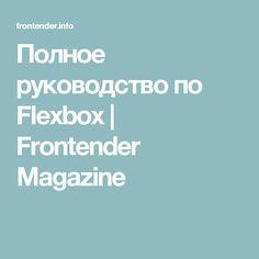 Полное руководство по Flexbox | Frontender Magazine
