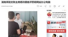 From:湖南耒阳文联主席晒诗遭差评怒砸网站办公电脑  http://news.sina.com.cn/c/2015-07-14/125032106306.shtml