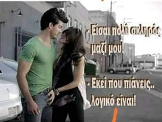 Funny Greek Quotes, Funny Cartoons, Fictional Characters, Sexy, Fantasy Characters, Cute Cartoon, Funny Comics