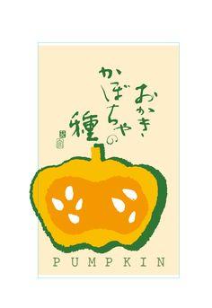 草加葵「おかきかぼちゃの種」 PROP DESIGN | TOMOKO MIKOSHIBA Package Design