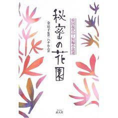 Korea modern medium and short story selection - The Secret Garden (2005) ISBN: 4881703242 [Japanese Import] by Gold Kyoko von VARIOUS, http://www.amazon.de/dp/B00KLYRJWW/ref=cm_sw_r_pi_dp_FbdWtb1GB0WYF