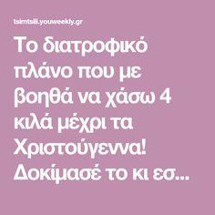 Το διατροφικό πλάνο που με βοηθά να χάσω 4 κιλά μέχρι τα Χριστούγεννα! Δοκίμασέ το κι εσύ και η ζυγαριά σου θα ξεκολλήσει αμέσως… | You & Me by Stamatina Tsimtsili