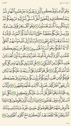 ٦٠ : ٦٨- الأنعام