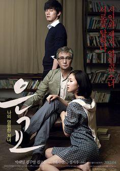 은교 (A Muse) (2012)