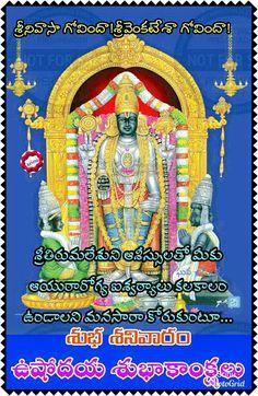 Lord Balaji, Good Morning Images, Symbols, God, Images Of Good Morning, Dios, Icons, Good Morning Picture, Praise God