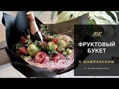 фруктовый букет с шампанским - YouTube
