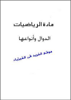 تحميل كتاب أنواع الدوال في الرياضيات Pdf Chemistry Quotes Organic Chemistry Pdf Books Free Download Pdf