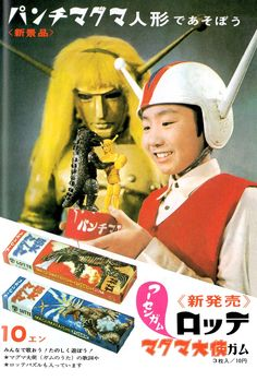 Lotte Gum ad for Magma Taishi toys Retro Advertising, Retro Ads, Vintage Advertisements, Japanese Monster, Retro Futuristic, Old Ads, Vintage Japanese, Japanese Toys, Alter